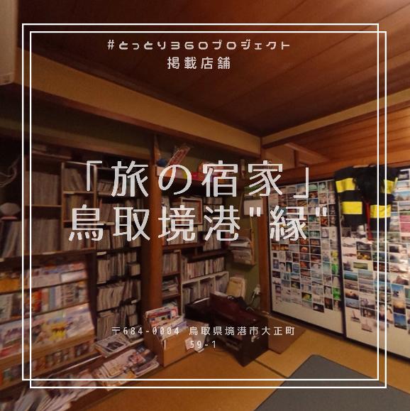 """水木しげるロードまで30秒!「旅の宿家」鳥取境港 """"縁"""""""