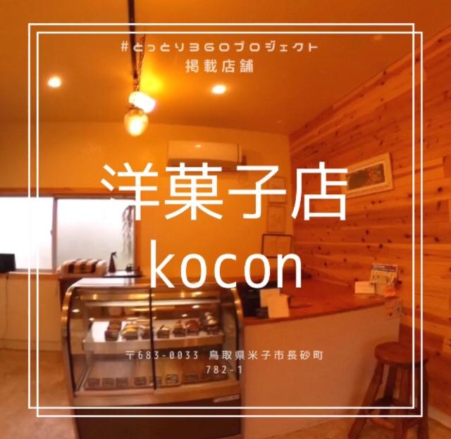 売り切れ注意!地元のファンが通う店 洋菓子店kocon