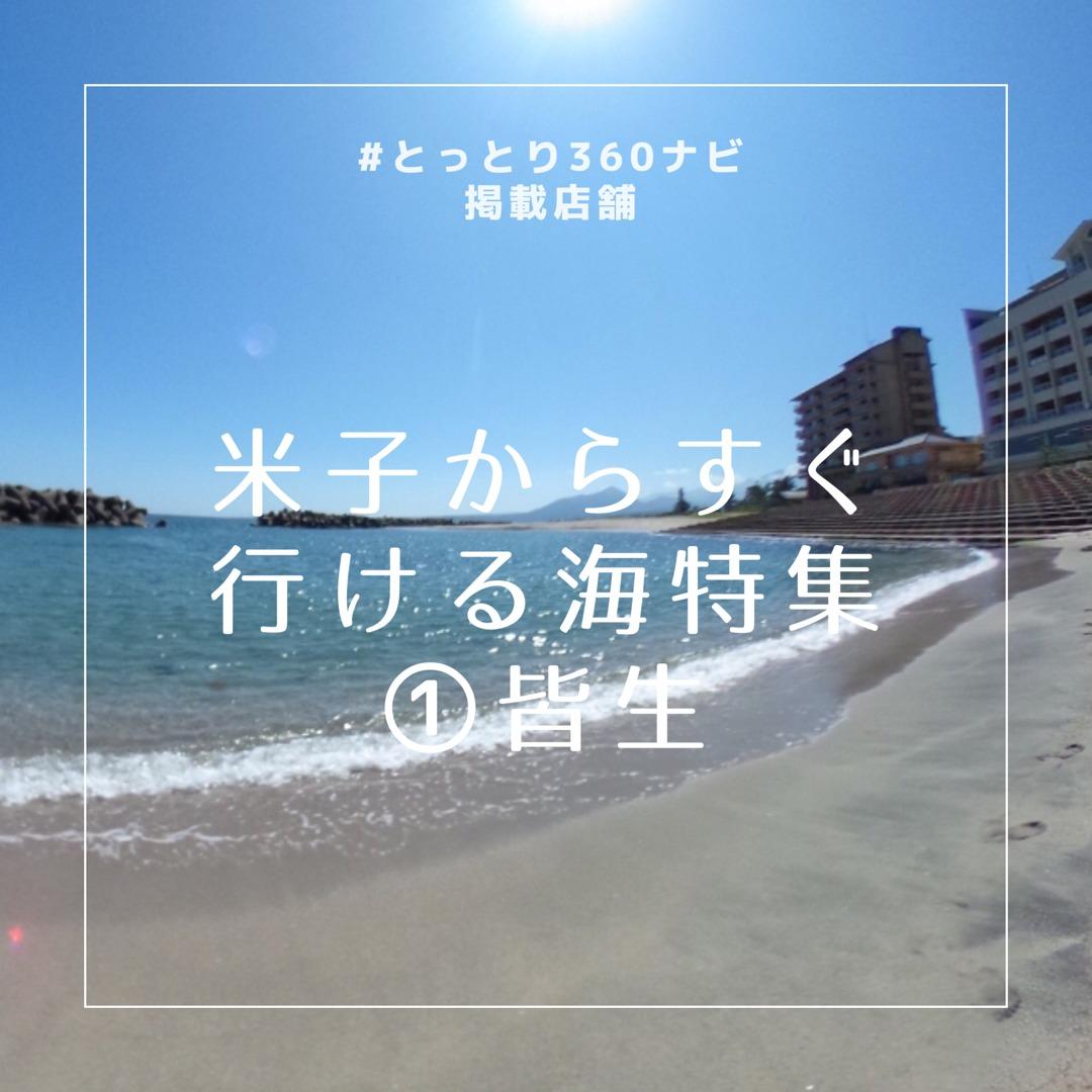 2019年のオススメ!米子からすぐ行ける海特集!その1 皆生(かいけ)