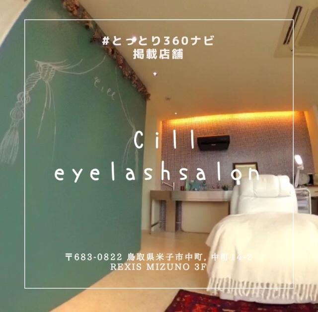 素敵な空間!予約でいっぱいのまつ毛サロン Cill eyelashsalon(シル アイラッシュサロン)