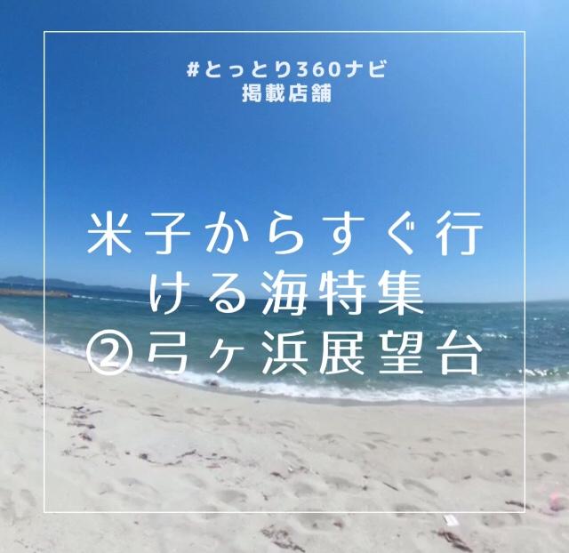 2019年のオススメ!米子からすぐ行ける海特集!その2 弓ヶ浜展望台
