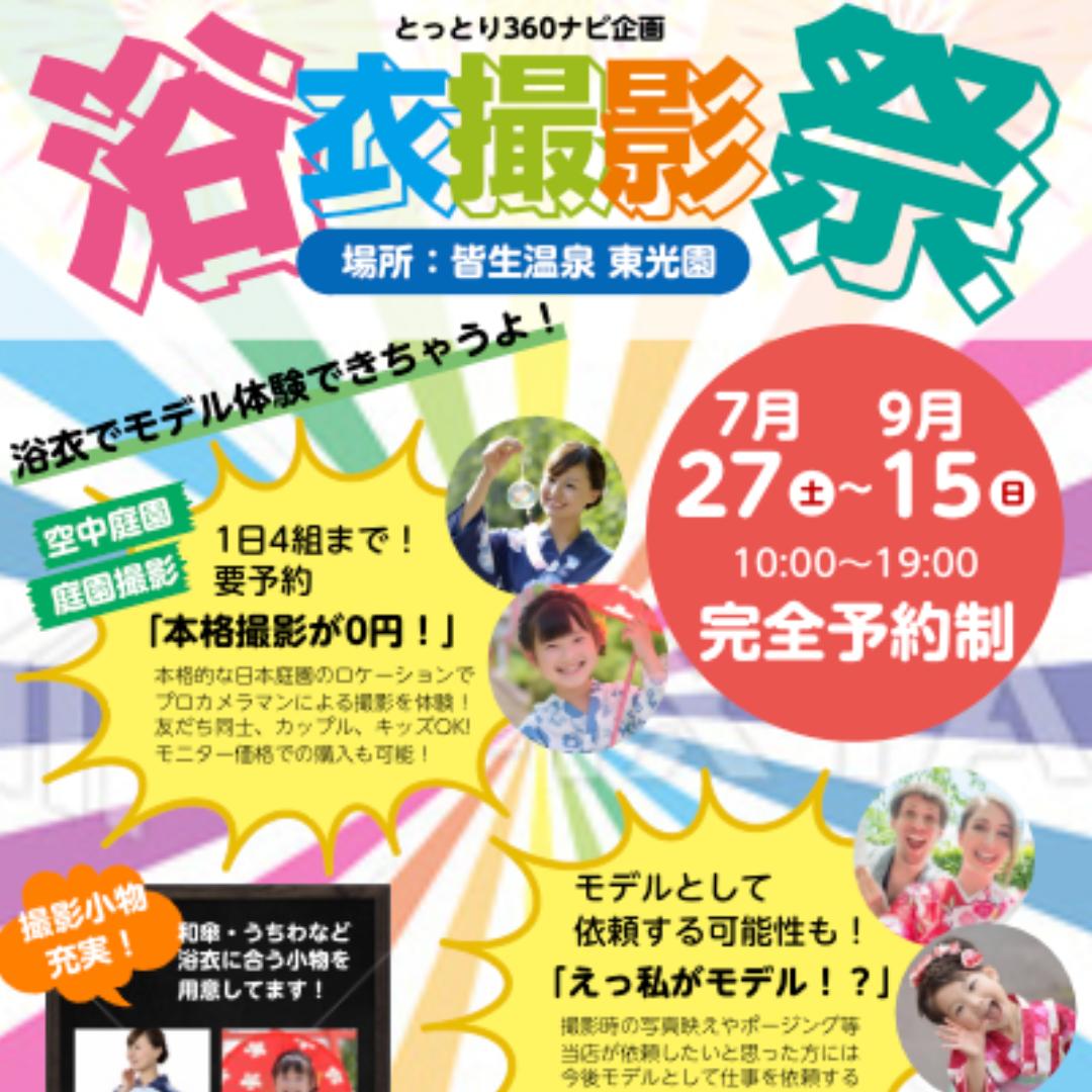【イベント】浴衣撮影祭 in 東光園 7/27〜9/15