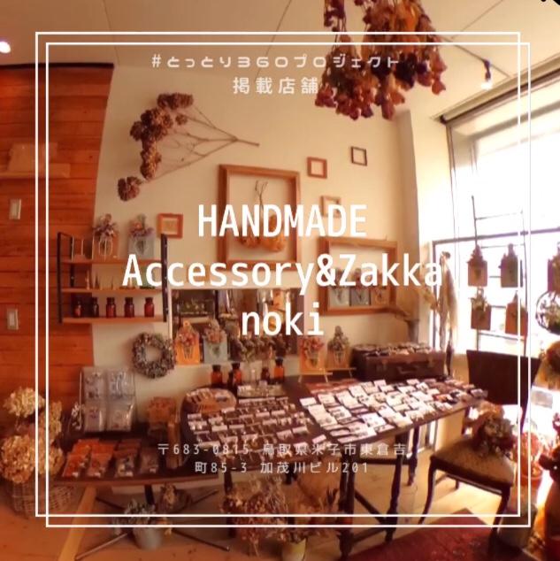 全国規模でお取り寄せ!店主のこだわりが光る雑貨店 HANDMADE Accessory&Zakka noki(ノキ)