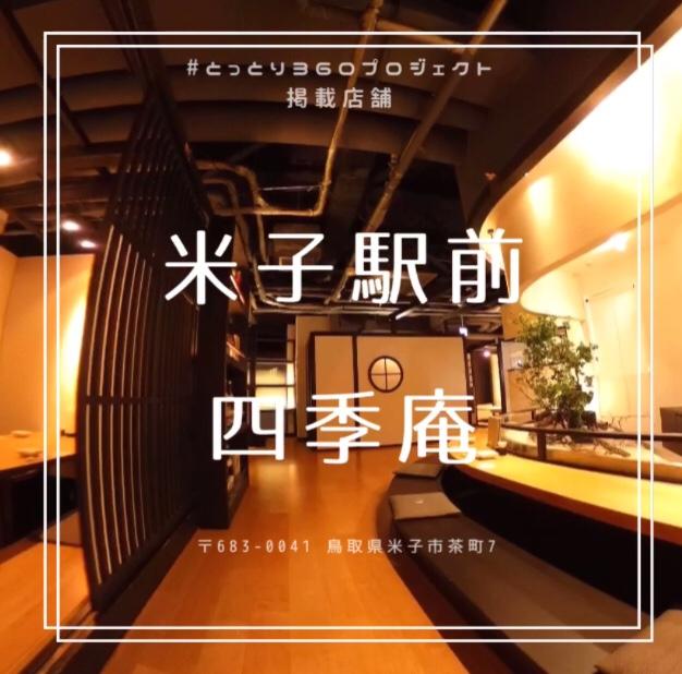 幹事の最後の砦!個室10以上!少人数〜100名対応可能! 四季庵(しきあん)米子駅前店