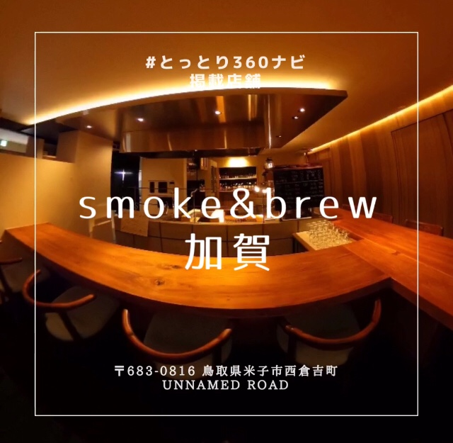 燻製とお酒が楽しめる隠れ家的なお店 Smoke&Brew 加賀