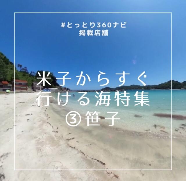 2019年のオススメ!米子からすぐ行ける海特集!その3 笹子