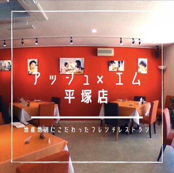 地産地消にこだわったフレンチレストラン アッシュ×エム 平塚店